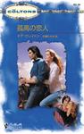 孤高の恋人-電子書籍