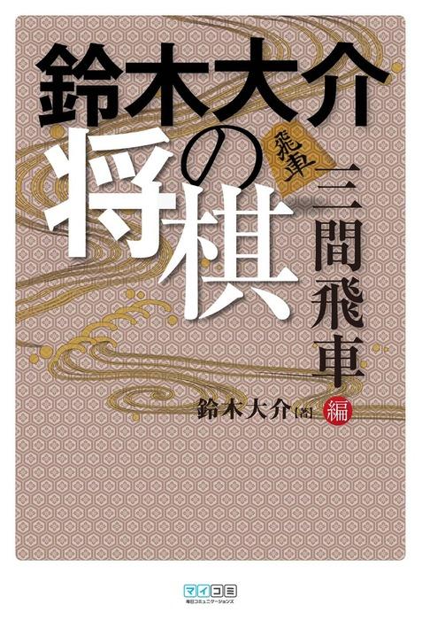 鈴木大介の将棋 三間飛車編拡大写真