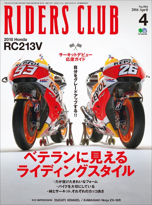 RIDERS CLUB 2016年4月号 No.504拡大写真