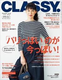 CLASSY.(クラッシィ) 2016年 12月号-電子書籍
