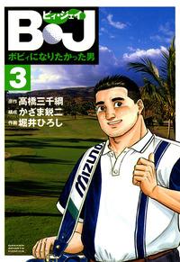 B・J ボビィになりたかった男 3-電子書籍