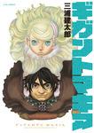 ギガントマキア 1巻-電子書籍