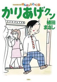 かりあげクン / 60