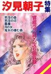 汐見朝子特集-電子書籍