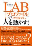 「LABプロファイル」で人を動かす!-電子書籍
