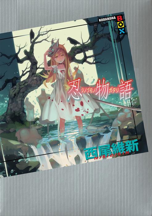 忍物語-電子書籍-拡大画像
