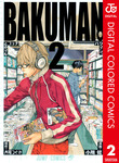 バクマン。 カラー版 2-電子書籍