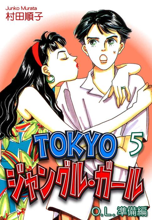 TOKYOジャングル・ガール《OL準備編》(5)-電子書籍-拡大画像