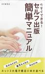 今すぐできる!セルフ出版 簡単マニュアル-電子書籍