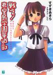 戦え!夷皇島学園華道部-電子書籍