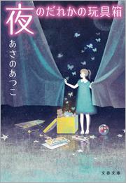 夜のだれかの玩具箱(おもちゃばこ)-電子書籍-拡大画像