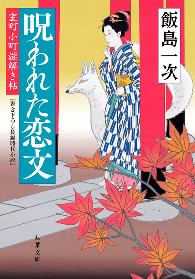 室町小町謎解き帖 : 2 呪われた恋文-電子書籍