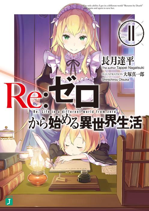 Re:ゼロから始める異世界生活 11-電子書籍-拡大画像