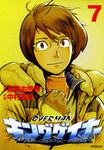 オーバーマン キングゲイナー7-電子書籍