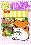 花丸ハムスター5-電子書籍
