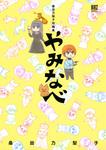 桑田乃梨子短編集 やみなべ-電子書籍