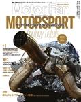 MFi特別編集Motorsportのテクノロジー 2015-2016-電子書籍