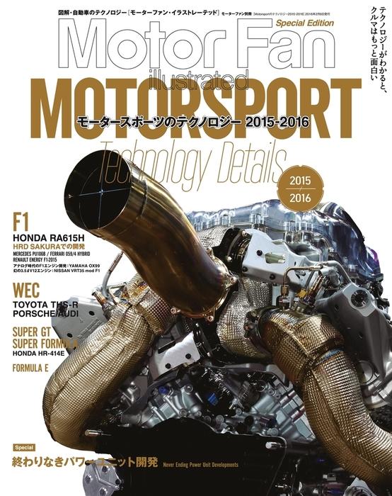 MFi特別編集Motorsportのテクノロジー 2015-2016拡大写真