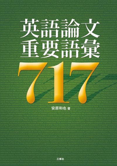 英語論文重要語彙717-電子書籍