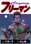 クライングフリーマン 4-電子書籍