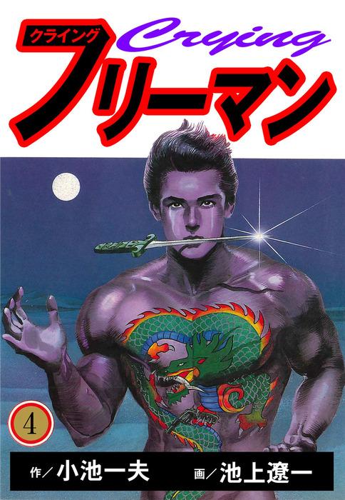 クライングフリーマン(4)-電子書籍-拡大画像