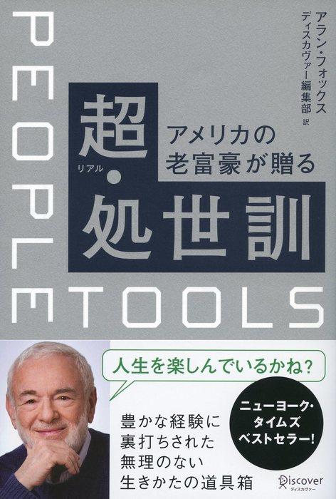 アメリカの老富豪が贈る超・処世訓-電子書籍-拡大画像