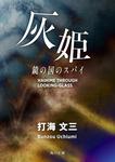 灰姫 鏡の国のスパイ-電子書籍