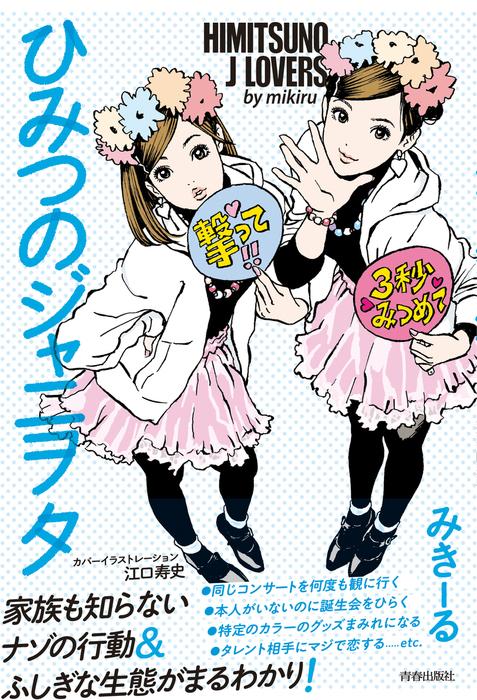 ひみつのジャニヲタ-電子書籍-拡大画像