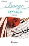 秘書の失恋日記-電子書籍