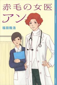 赤毛の女医 アン