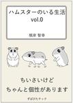 ハムスターのいる生活 Vol.0-電子書籍