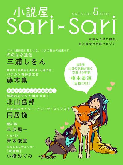 小説屋sari-sari 2015年5月号-電子書籍