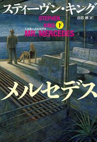 ミスター・メルセデス(下)-電子書籍