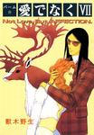 パーム (20) 愛でなく VII-電子書籍