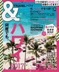 &TRAVEL ハワイ 2017-電子書籍