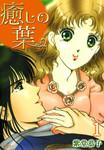 癒しの葉 (1)-電子書籍