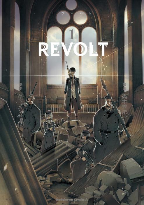 REVOLT(1)-電子書籍-拡大画像