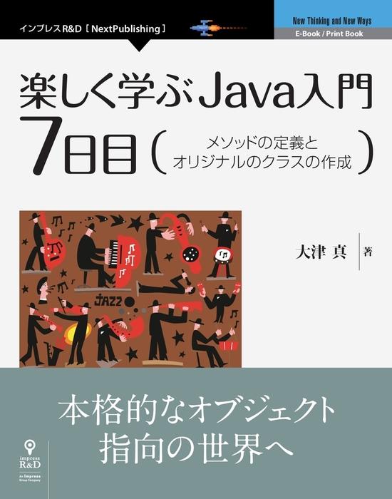 楽しく学ぶJava入門[7日目]メソッドの定義とオリジナルのクラスの作成拡大写真