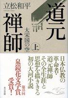 道元禅師(東京書籍)