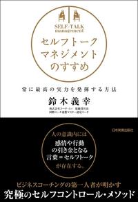 セルフトーク・マネジメントのすすめ-電子書籍