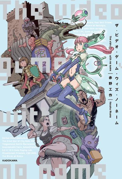 ザ・ビデオ・ゲーム・ウィズ・ノーネーム-電子書籍