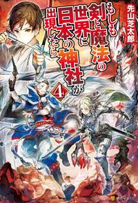 もしも剣と魔法の世界に日本の神社が出現したら4