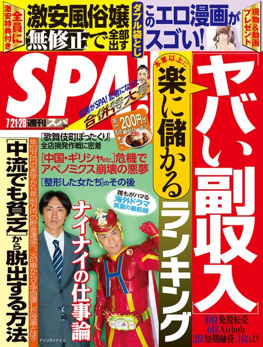 週刊SPA! 2015/7/21・28合併号拡大写真