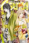 【電子版】月刊ASUKA 2016年11月号