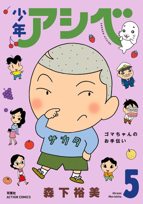 少年アシベ / 5-電子書籍-拡大画像