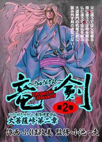 竜剣~大菩薩峠・第2章 第2巻-電子書籍