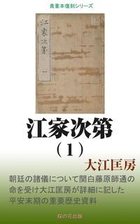 江家次第(1)-電子書籍
