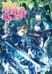 盾の勇者の成り上がり 8-電子書籍