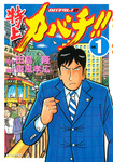 特上カバチ!! -カバチタレ!2-(1)-電子書籍