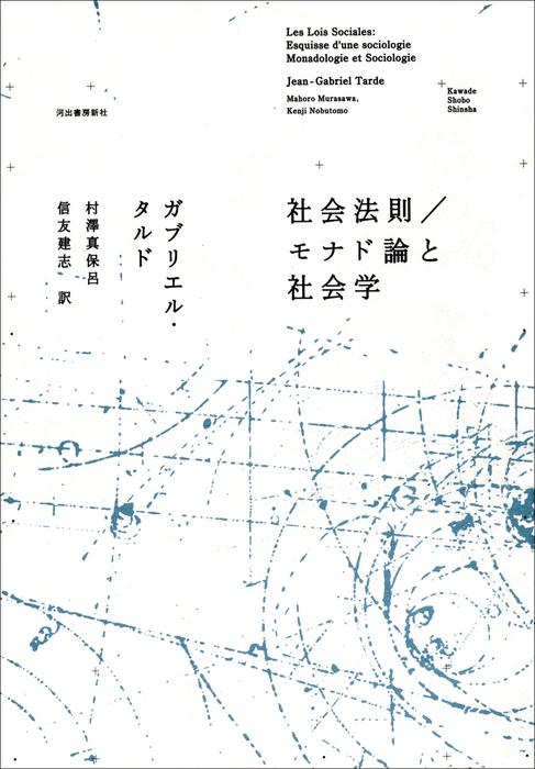 社会法則/モナド論と社会学拡大写真